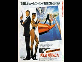Japan poster  A View To A Kill